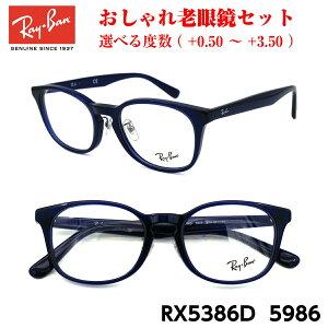 レイバン 老眼鏡 Ray-Ban RX5386D (RB5386D) 5986 アジアモデル 男性 メンズ 女性 レディース ユニセックス