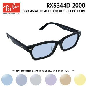 Ray-Ban レイバン サングラス ライトカラー RX5344D (RB5344D) 2000 55サイズ アジアンフィット メンズ レディース ユニセックス 男性 女性