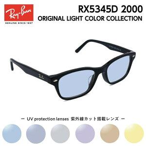 Ray-Ban レイバン サングラス ライトカラー RX5345D (RB5345D) 2000 53サイズ アジアンフィット メンズ レディース ユニセックス 男性 女性