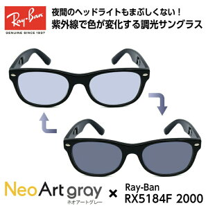 Ray-Ban レイバン サングラス 調光 ネオコントラスト RX5184F (RB5184F) 2000 52サイズ ニューウェイファーラー アジアンフィット メンズ レディース ユニセックス 男性 女性