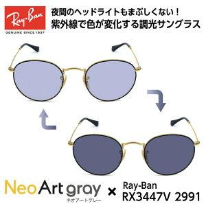 Ray-Ban レイバン サングラス 調光 ネオコントラスト RX3447V (RB3447V) 2991 50サイズ ラウンドメタル アジアンフィット メンズ レディース ユニセックス 男性 女性