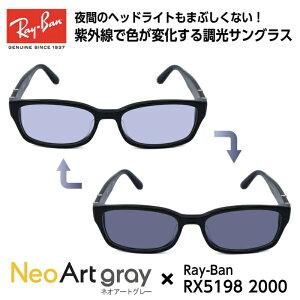 Ray-Ban レイバン サングラス 調光 ネオコントラスト RX5198 (RB5198) 2000 53サイズ アジアンフィット メンズ レディース ユニセックス 男性 女性
