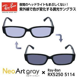 Ray-Ban レイバン サングラス 調光 ネオコントラスト RX5250 (RB5250) 5114 54サイズ アジアンフィット メンズ レディース ユニセックス 男性 女性