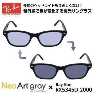 Ray-Ban レイバン サングラス 調光 ネオコントラスト RX5345D (RB5345D) 2000 53サイズ アジアンフィット メンズ レディース ユニセックス 男性 女性