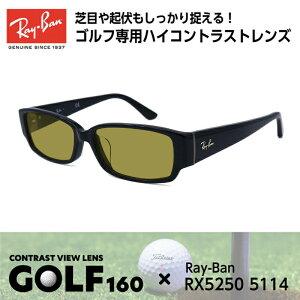 Ray-Ban レイバン サングラス ゴルフ RX5250 (RB5250) 5114 54サイズ メンズ レディース ユニセックス 男性 女性