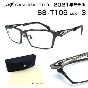 サムライ翔 メガネ フレーム 2021 T109 3 SAMURAI翔 智シリーズ 顔 大きい 哀川 翔 新型 新品 正規品 本物