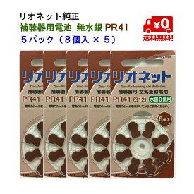 【送料無料】 リオネット 純正 補聴器 電池 PR41 5パック(8個入×5) 補聴器電池 無水銀 空気電池 補聴器用電池