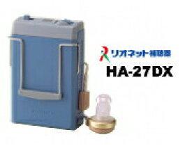 『補聴器』 リオネット HA-27DXポケット型 ポケット ボックス式 アナログ 電池 単3形 マンガン 電池式 左右兼用 新品 リオン 国産 日本製 プレゼント 贈り物 聞こえにくい ギフト 誕生日 【送料無料】