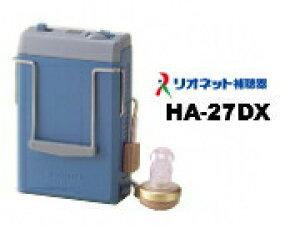 『補聴器』 リオネット HA-27DXポケット型 ポケット ボックス式 アナログ 電池 単3形 マンガン 電池式 左右兼用 新品 リオン 国産 日本製 プレゼント 贈り物 聞こえにくい ギフト 誕生日 【送料