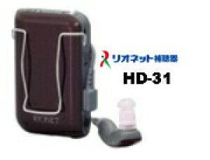 『補聴器』 リオネット HD-31ポケット型 ポケット ボックス式 デジタル補聴器 コンパクト 小型 おしゃれ オシャレ 電池式 電池 単4形 アルカリ 新品 リオン 国産 日本製 プレゼント ギフト 贈