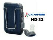 【送料無料】リオネット補聴器 HD-32ポケット型 コンパクト 小型 デジタル 電池式 電池 長時間 操作 簡単 新品 プレゼント 贈り物