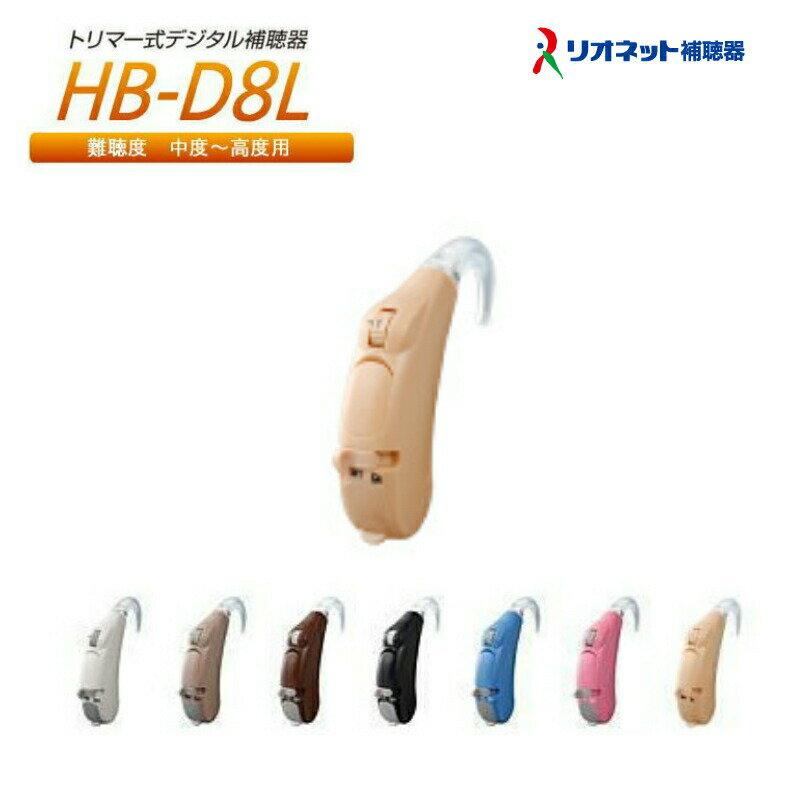 リオネット補聴器 HB-D8L 耳かけ型 トリマー式 デジタル 新品
