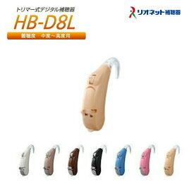 【送料無料】補聴器 リオネット HB-D8L 耳かけ型 耳かけ式 耳掛け式 電池 電池式 トリマー式 デジタル補聴器 新品 リオン 国産 日本製 プレゼント 贈り物 聞こえにくい