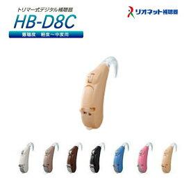 【送料無料】 補聴器 リオネット HB-D8C 耳かけ型 耳かけ式 耳掛け式 電池 pr48 電池式 トリマー式 デジタル補聴器 新品 リオン 国産 日本製 敬老の日 プレゼント 贈り物 誕生日 ギフト