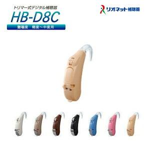 『補聴器』 リオネット HB-D8C 耳かけ型 耳かけ式 耳掛け式 電池 pr48 電池式 トリマー式 デジタル補聴器 デジタル 新品 リオン ハウリング ノイズ 国産 日本製 おしゃれ オシャレ プレゼント 贈