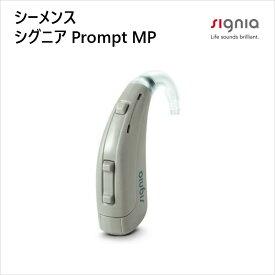 補聴器 シーメンス シグニア Prompt MP プロンプト グレー 耳かけ型 耳かけ式 耳掛け式 電池 電池式 デジタル補聴器 簡単 操作 新品 敬老の日 プレゼント 贈り物 聞こえにくい 送料無料