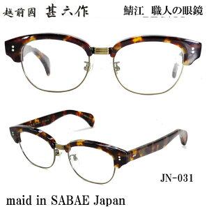 越前國 甚六作 JN-031 米谷眼鏡 メガネ 眼鏡 めがね フレーム 度付き 度入り 対応 男 日本製 国産 SABAE 鯖江 職人 クラシック セルロイド