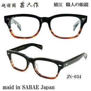 越前國 甚六作 JN-034 米谷眼鏡 メガネ 眼鏡 めがね フレーム 度付き 度入り 対応 セルロイド 男 日本製 国産 SABAE 鯖江 職人 クラシック