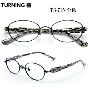 TURNING 椿 ターニング 谷口眼鏡 TS-715 全色 メガネ 眼鏡 めがね フレーム 度付き 度入り 対応 メタル セル プラ 日本製 国産 鯖江 SABAE オーバル 丸 レディース 女性 シンプル 軽い 軽量