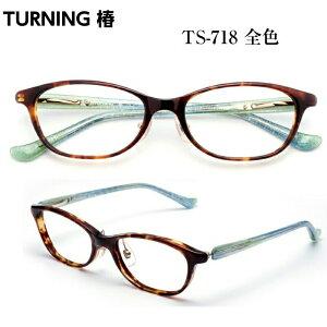 TURNING 椿 ターニング 谷口眼鏡 TS-718 全色 メガネ 眼鏡 めがね フレーム 度付き 度入り 対応 セル プラ アセテート 日本製 国産 鯖江 SABAE オーバル 丸 スクエア レディース 女性 シンプル 軽い