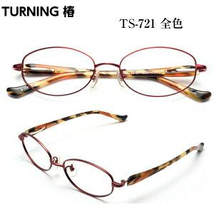 TURNING 椿 ターニング 谷口眼鏡 TS-721 全色 メガネ 眼鏡 めがね フレーム 度付き 度入り 対応 メタル チタン セル プラ 日本製 国産 鯖江 SABAE オーバル 丸 レディース 女性 シンプル 軽い 軽量