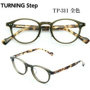 TURNING Step ターニング ステップ 谷口眼鏡 TP-311 全色 メガネ 眼鏡 めがね フレーム 度付き 対応 セル プラスチック 日本製 鯖江 SABAE クラシック ウェリントン ラウンド 丸 メンズ レディース 男