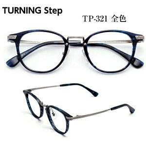 TURNING Step ターニング ステップ 谷口眼鏡 TP-321 全色 メガネ 眼鏡 めがね フレーム 度付き 度入り 対応 セル プラ メタル 日本製 国産 鯖江 SABAE クラシック ボストン ラウンド 丸 メンズ レディ