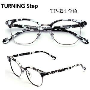TURNING Step ターニング ステップ 谷口眼鏡 TP-324 全色 メガネ 眼鏡 めがね フレーム 度付き 日本製 国産 鯖江 SABAE クラシック ブロー サーモント ボストン メンズ レディース 男 女 兼用 ユニセ