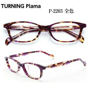 TURNING Plama ターニング プラマ 谷口眼鏡 P-2203 全色 メガネ 眼鏡 めがね フレーム 度付き 度入り 対応 セル プラ アセテート 日本製 国産 鯖江 SABAE 小さい 小顔 レディース 女性 軽い シンプル