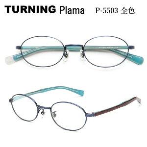 TURNING Plama ターニング プラマ 谷口眼鏡 P-5503 全色 メガネ 眼鏡 めがね フレーム 度付き 度入り 対応 日本製 国産 鯖江 SABAE オーバル 丸 小さい 小顔 レディース 女性 軽い シンプル 送料無料