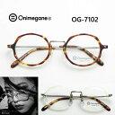 オニメガネ Onimegane OG-7102 メガネ フレーム めがね 眼鏡 鯖江 全色 ブラウン クリア ラウンド クラシック メタル …
