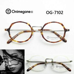 オニメガネ Onimegane OG-7102 メガネ フレーム めがね 眼鏡 鯖江 全色 ブラウン クリア ラウンド クラシック メタル セル プラ 日本製 国産 かわいい おしゃれ 軽い 丸い まる ボストン 女性 男性