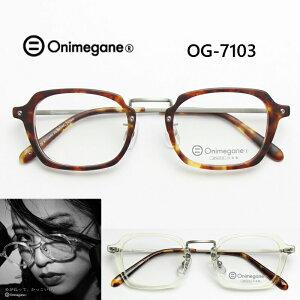 オニメガネ Onimegane OG-7103 メガネ フレーム めがね 眼鏡 鯖江 全色 ブラウン クリア クラシック メタル セル プラ 日本製 国産 かわいい おしゃれ 軽い スクエア 女性 男性 レディース メンズ