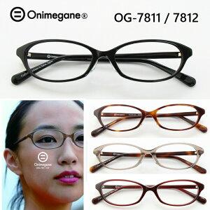 オニメガネ Onimegane OG-7811 7812 メガネ フレーム めがね 眼鏡 鯖江 全色 セル プラスチック アセテート 日本製 国産 かわいい おしゃれ 軽い オーバル 女性 レディース 男性 メンズ 度付対応 送