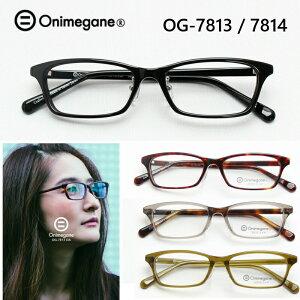 オニメガネ Onimegane OG-7813 7814 メガネ フレーム めがね 眼鏡 鯖江 全色 セル プラスチック アセテート 日本製 国産 かわいい おしゃれ 軽い スウエア 女性 レディース 男性 メンズ 度付対応 送