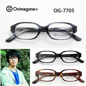 オニメガネ Onimegane OG-7705 メガネ フレーム めがね 眼鏡 鯖江 全色 クラシック セルロイド プラ 日本製 国産 鯖江 スクエア オーバル 男性 メンズ 度付対応 送料無料