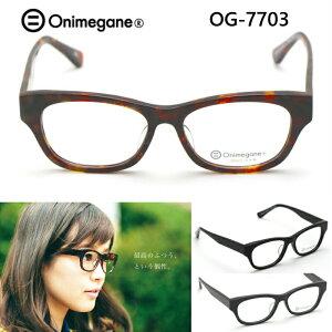 オニメガネ Onimegane OG-7703 メガネ フレーム めがね 眼鏡 鯖江 全色 クラシック セルロイド プラ 日本製 国産 鯖江 スクエア ウェリントン 男性 メンズ 女性 レディース 度付対応 送料無料