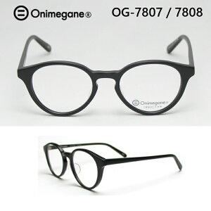 オニメガネ Onimegane OG-7807 7808 メガネ フレーム めがね 眼鏡 鯖江 ラウンド ボストン まる 丸 セル プラスチック アセテート 日本製 国産 かわいい おしゃれ 軽い 女性 レディース 男性 メンズ