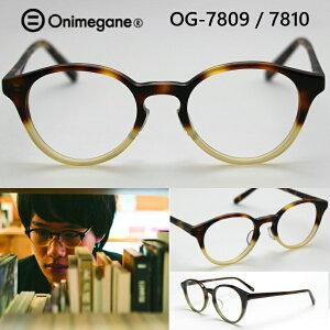 オニメガネ Onimegane OG-7809 7810 メガネ フレーム めがね 眼鏡 鯖江 ラウンド ボストン 丸 まる 全色 セル プラスチック アセテート 日本製 国産 かわいい おしゃれ 軽い 女性 レディース 男性 メ