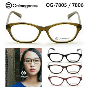 オニメガネ Onimegane OG-7801 7802 メガネ フレーム めがね 眼鏡 鯖江 スクエア 全色 セル プラスチック アセテート 日本製 国産 かわいい おしゃれ 軽い 女性 レディース 度付対応 送料無料
