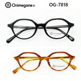 オニメガネ Onimegane OG-7818 メガネ フレーム めがね 眼鏡 鯖江 小さい 小顔 顔 全色 セル プラスチック 日本製 国産 かわいい おしゃれ 軽い 女性 レディース 男性 メンズ 度付対応 送料無料