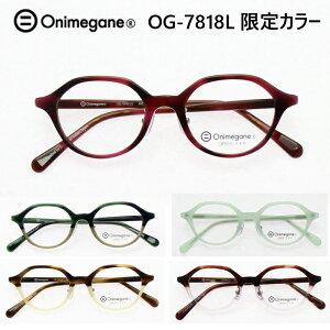 オニメガネ Onimegane OG-7818L メガネ フレーム めがね 眼鏡 鯖江 小さい 顔 限定 カラー セル プラスチック 日本製 国産 かわいい おしゃれ 女性 レディース 男性 メンズ 度付対応 送料無料