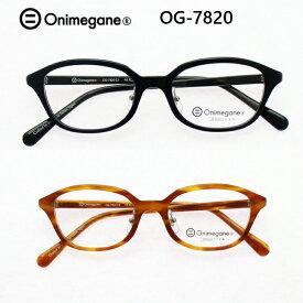オニメガネ Onimegane OG-7820 メガネ フレーム めがね 眼鏡 鯖江 全色 クラシック セル プラ 日本製 国産 かわいい おしゃれ 軽い ボストン ウェリントン オーバル 女性 レディース 度付対応 送料無料