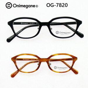 オニメガネ Onimegane OG-7820 メガネ フレーム めがね 眼鏡 鯖江 全色 クラシック セル プラ 日本製 国産 かわいい おしゃれ 軽い ボストン ウェリントン オーバル 女性 レディース 度付対応 送料