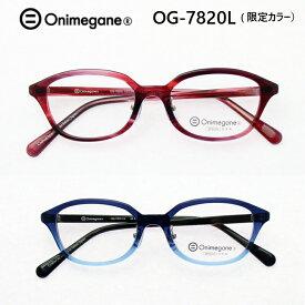 オニメガネ Onimegane OG-7820L メガネ フレーム めがね 眼鏡 鯖江 限定カラー クラシック セル プラ 日本製 国産 かわいい おしゃれ 軽い ボストン ウェリントン オーバル 女性 レディース 度付対応 送料無料