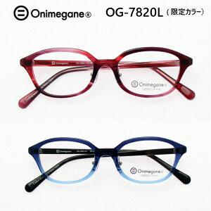 オニメガネ Onimegane OG-7820L メガネ フレーム めがね 眼鏡 鯖江 限定カラー クラシック セル プラ 日本製 国産 かわいい おしゃれ 軽い ボストン ウェリントン オーバル 女性 レディース 度付対