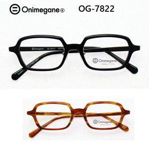 【送料無料】オニメガネ Onimegane OG-7822 メガネ フレーム 眼鏡フレーム めがねフレーム 鯖江 クラシック セル プラ 国産 シンプル かわいい おしゃれ 軽量 軽い スクエア 女性 レディース 男性