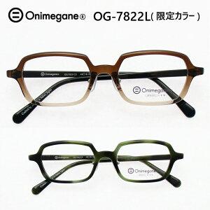 オニメガネ Onimegane OG-7822L 限定カラー メガネ フレーム めがね 眼鏡 鯖江 クラシック セル プラ 日本製 国産 かわいい おしゃれ 軽い スクエア 女性 レディース 男性 メンズ 度付対応 送料無料