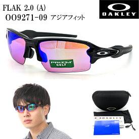 OAKLEY FLAK 2.0 (A) OO9271-09 オークリー フラック2.0 アジアフィット サングラス 【送料無料】スポーツ メンズ レディース プリズム ゴルフ PRIZM GOLF ロードバイク 自転車 野球