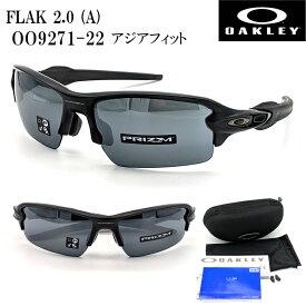 OAKLEY FLAK 2.0 (A) OO9271-22 オークリー フラック2.0 アジアフィット サングラス 【送料無料】スポーツ メンズ レディース プリズム PRIZM ロードバイク 自転車 野球 ゴルフ